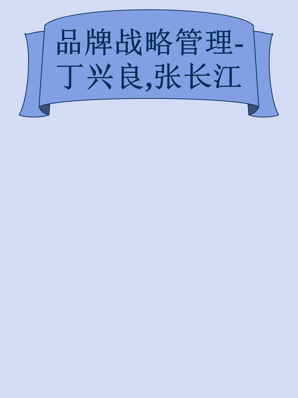 品牌战略管理-丁兴良,张长江-免费小说下载