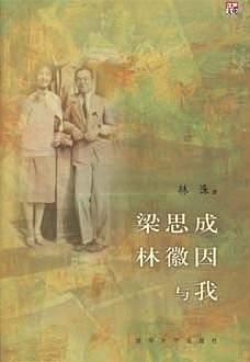 梁思成、林徽因与我-免费小说下载