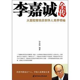 李嘉诚全传-免费小说下载