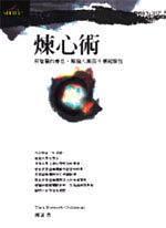 煉心術-用智慧的專注,解脫八萬四千情緒慣性-免费小说下载
