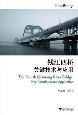 钱江四桥关键技术与应用-免费小说下载