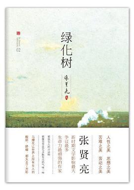 绿化树-免费小说下载
