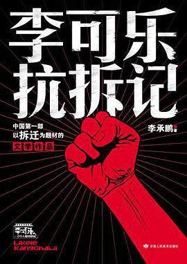 李可乐抗拆记-免费小说下载