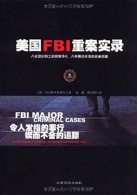 美国fbi重案实录-免费小说下载