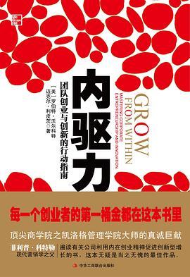 内驱力-免费小说下载