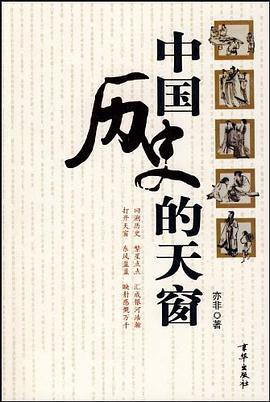 中国历史的天窗