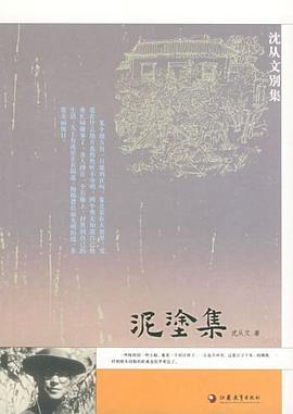 泥涂集-免费小说下载