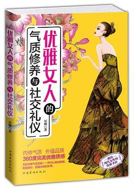 优雅女人的气质修养与社交礼仪-免费小说下载