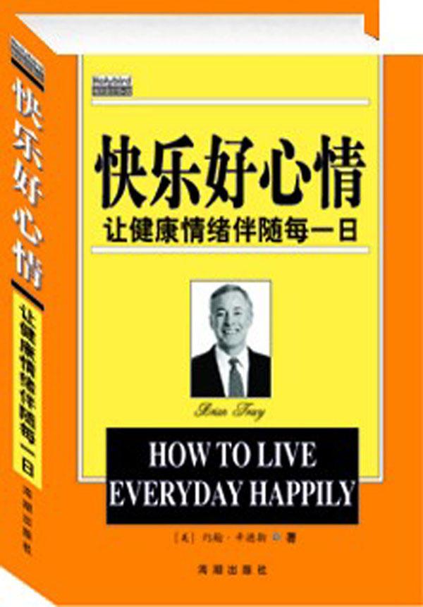 快乐好心情:让健康情绪伴随每一日