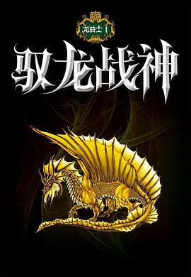龙骑士1-免费小说下载