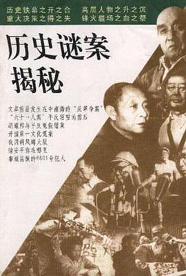 历史谜案揭秘-免费小说下载