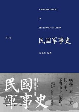 民国军事史.第二卷-免费小说下载