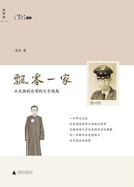 飘零一家-免费小说下载