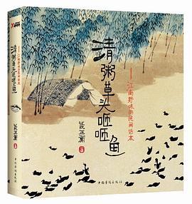 清粥草头咂咂鱼-免费小说下载