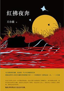 红拂夜奔-免费小说下载
