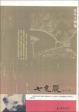 七色魇-免费小说下载