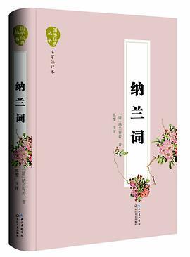 纳兰词-免费小说下载