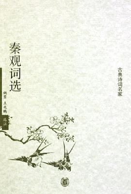 秦观词选-免费小说下载