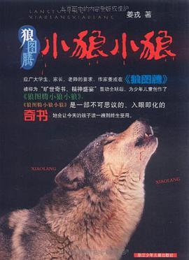 狼图腾小狼小狼-免费小说下载