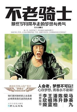 不老骑士-免费小说下载