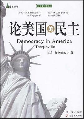 论美国的民主-免费小说下载