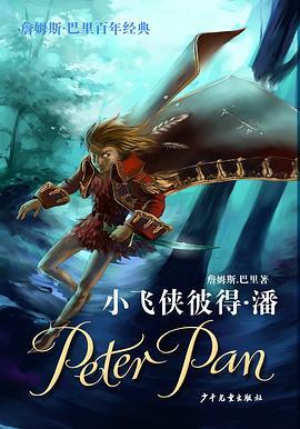 小飞侠彼得·潘-免费小说下载