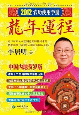 李居明2012龙年运程-免费小说下载
