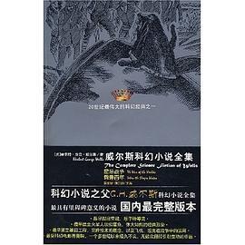 威尔斯科幻小说全集-免费小说下载
