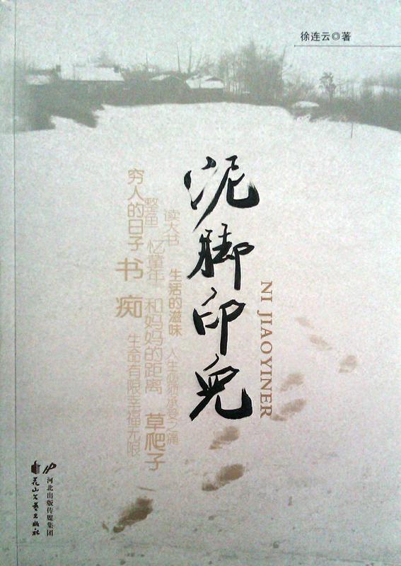 泥脚印儿-免费小说下载