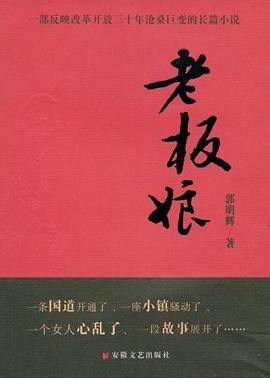 老板娘-免费小说下载