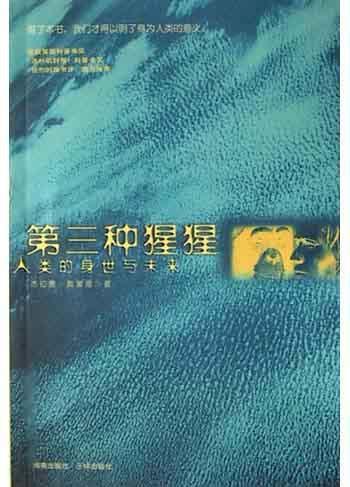 第三种猩猩-免费小说下载