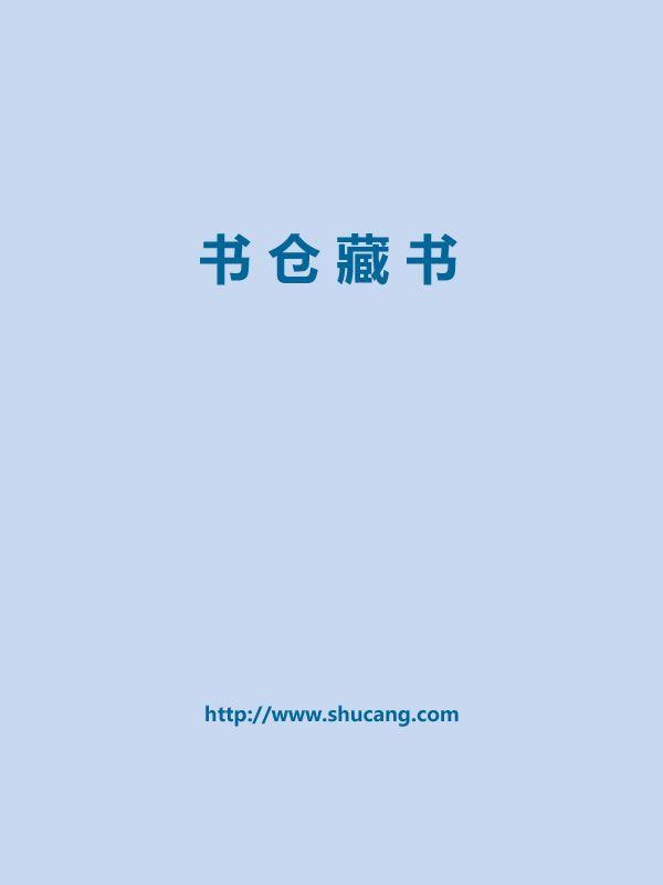 爸爸爱喜禾-免费小说下载