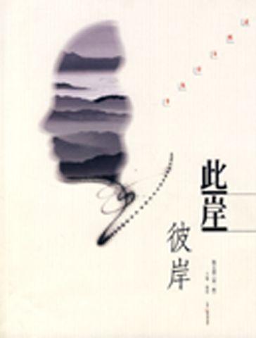 彼岸书-免费小说下载