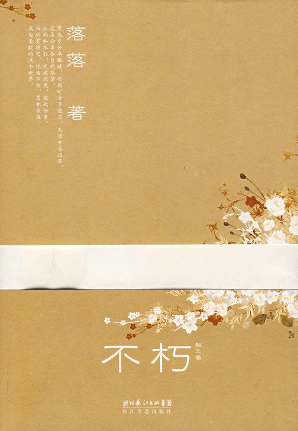 不朽-免费小说下载