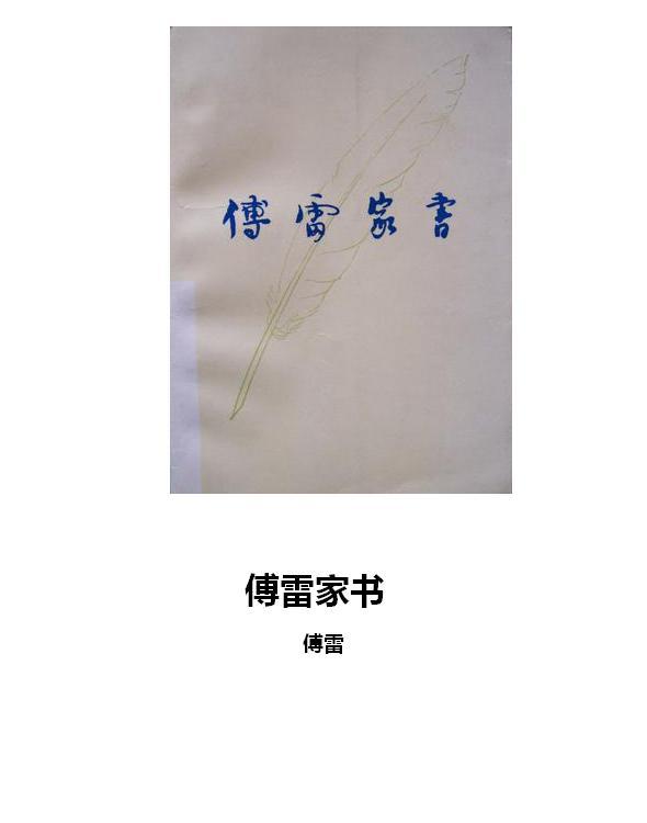 傅雷家书-免费小说下载