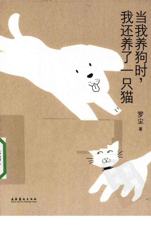当我养狗时,我还养了一只猫-免费小说下载