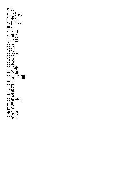 帝王之死-免费小说下载