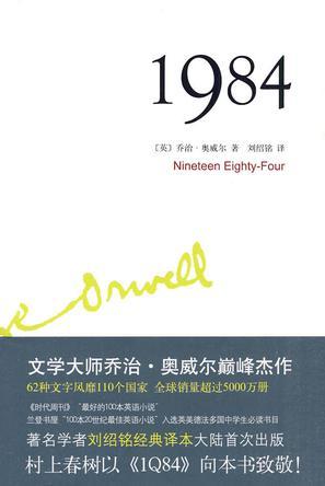 1984-免费小说下载