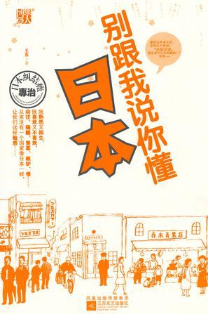 别跟我说你懂日本-免费小说下载