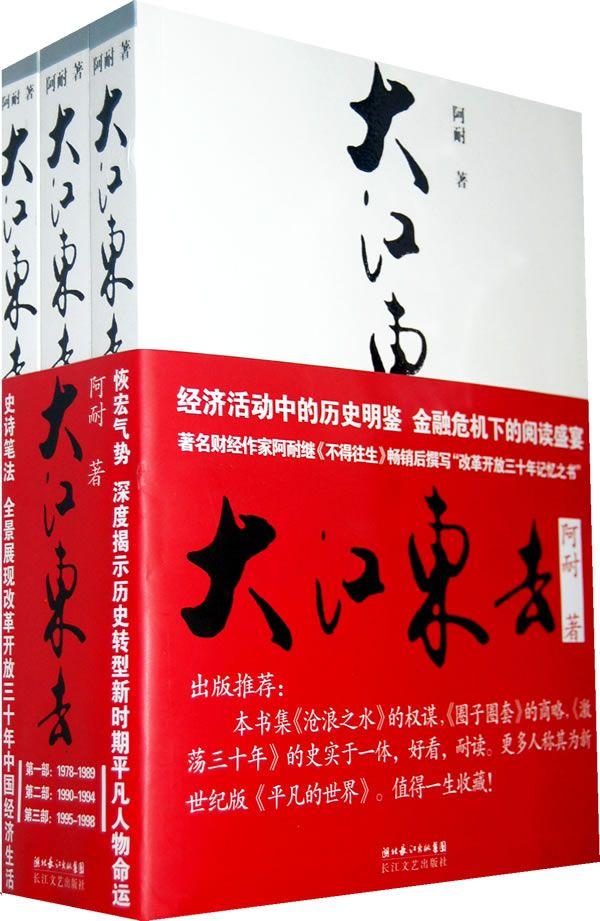 大江东去(共三部)-免费小说下载