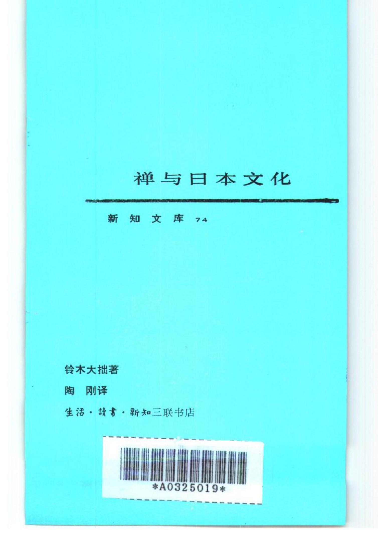 禅与日本文化-免费小说下载