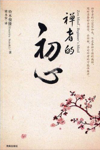 禅者的初心-免费小说下载