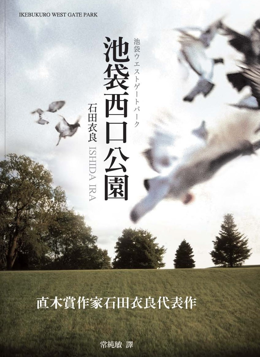 池袋西口公园1-免费小说下载