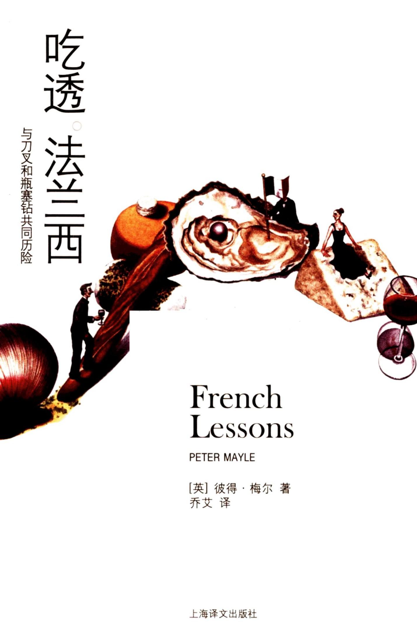 吃透法兰西-免费小说下载