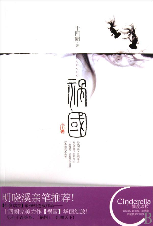 祸国-免费小说下载