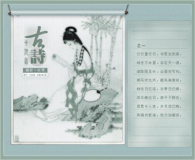 古诗十九首-免费小说下载
