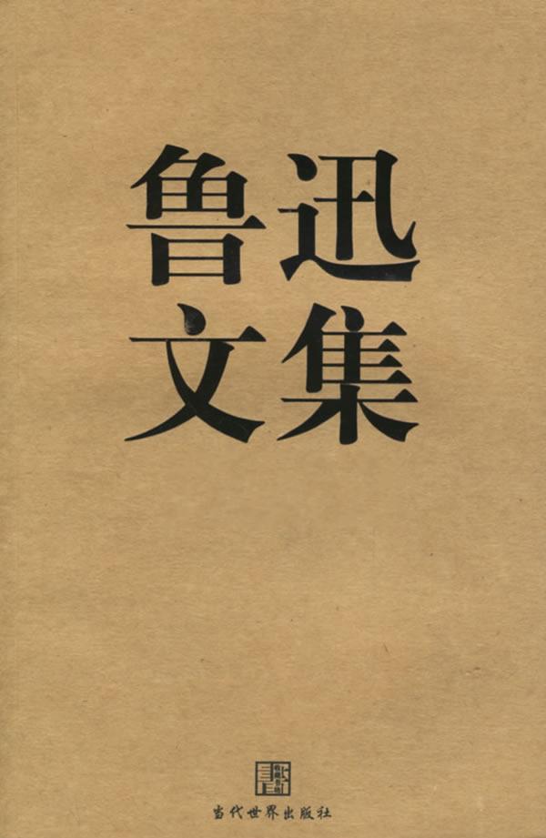 鲁迅作品全集-免费小说下载
