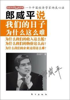 郎咸平说:我们的日子为什么这么难-免费小说下载