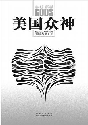 美国众神-免费小说下载