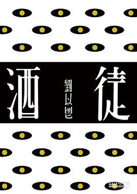 酒徒-免费小说下载